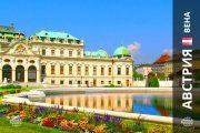 туры в австрию (вена)