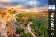 израиль-из-минска