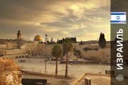 экскурсии в израиль из минска