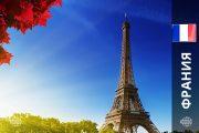 путевки в париж