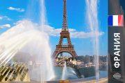 эйфелева башня в париж на 3 дня из минска