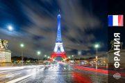 туры из минска в париж