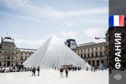 туры в париж лувр в париж на 3 дня из минска