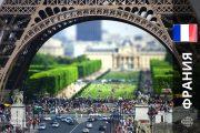 автобусные туры в париж из минска