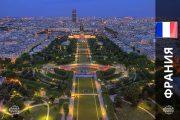 автобусные туры во францию париж из минска