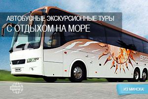 автобусные-экскурсионные-туры-на-море