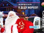 Поездка в гости в резиденцию Деда Мороза (Беловежна-поезде-к-деду-морозу-в-беловежскую-пущуская Пуща 2017)