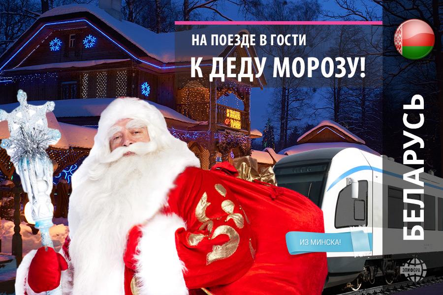 НОВИНКА! Экскурсия в гости к Деду Морозу НА ПОЕЗДЕ! na-poezde-k-dedu-morozu-v-belovezhskuyu-puschu